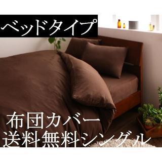 送料無料/即決 布団カバー シングル 3点セット ベッドタイプ ■ブラウン(シーツ/カバー)