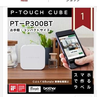 brother - ピータッチキューブ