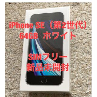 iPhone - iPhone SE(第2世代)/64GB/SIMフリー/ホワイト(白)