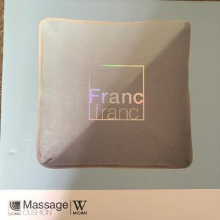 フランフラン(Francfranc)の新品未使用 フランフラン クッション (ボディマッサージグッズ)