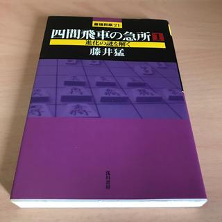 四間飛車の急所 1 (囲碁/将棋)