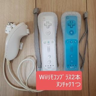 ウィー(Wii)のWiiリモコンプラス2本、ヌンチャク1つのセット(家庭用ゲーム機本体)