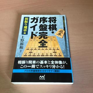 将棋・序盤完全ガイド 相振り飛車編(囲碁/将棋)