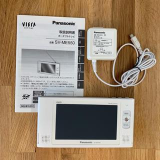 パナソニック(Panasonic)のPanasonic ポータブルワンセグテレビSV-ME550(テレビ)