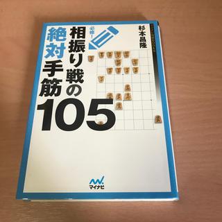 必修!相振り戦の絶対手筋105(囲碁/将棋)