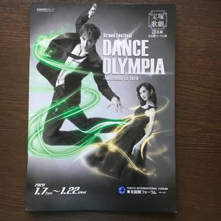 DANCE OLYMPIA パンフレット 花組(ミュージカル)