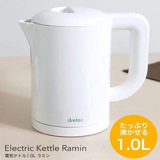 ドリテック 超軽量 電気ケトル 経済的(電気ケトル)
