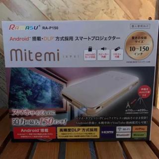 ポータブルミニプロジェクター mitemi RA-P150 新品未使用品(プロジェクター)