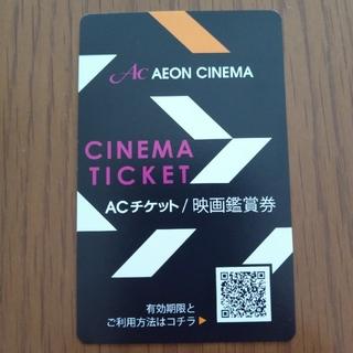 映画鑑賞券 ACチケット シネマチケット 1枚(その他)