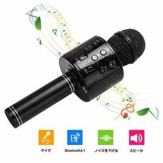 カラオケマイク Bluetooth 多機能マイク 2020年最新型☆(マイク)