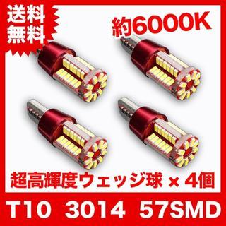 ★T10 超高輝度LEDバルブ 4個 3014 ウェッジ球 57SMD 12V(汎用パーツ)