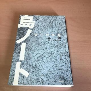 島ノ-ト 振り飛車編(囲碁/将棋)