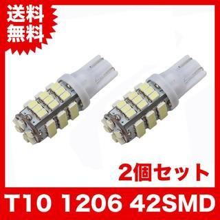 ★T10/42連LEDバルブ 2個 1206 ウェッジ球 42SMD  12V(汎用パーツ)