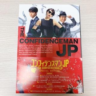 コンフィデンスマンJP ロマンス編 スペシャルエディション(日本映画)