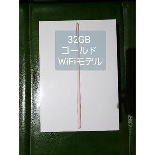 アイパッド(iPad)のiPad 第7世代 32GB ゴールド(タブレット)