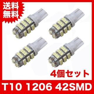 ★T10/42連LEDバルブ 4個 1206 ウェッジ球 42SMD  12V(汎用パーツ)