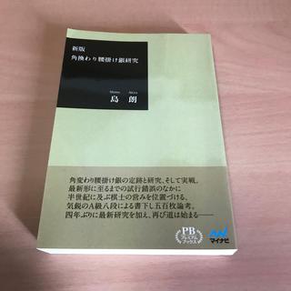 角換わり腰掛け銀研究(囲碁/将棋)