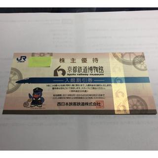 JR西日本 株主優待 京都鉄道博物館入館割引券 21年5月31日まで(美術館/博物館)