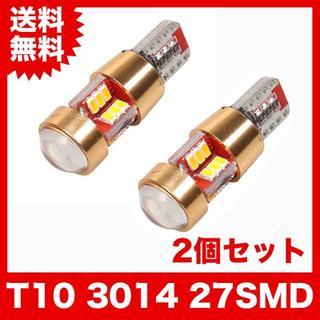 ★T10/27連LEDバルブ 2個 3014 ウェッジ球 27SMD  12V(汎用パーツ)