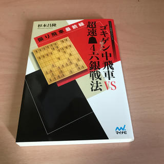 ゴキゲン中飛車VS超速・4六銀戦法 振り飛車最前線(囲碁/将棋)