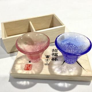 トウヨウササキガラス(東洋佐々木ガラス)の招福杯 富士山 冷酒杯揃え青赤(食器)