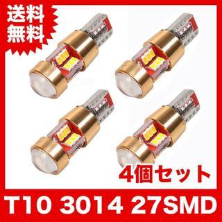 ★T10/27連LEDバルブ 4個 3014 ウェッジ球 27SMD  12V(汎用パーツ)