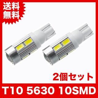 ★T10/10連LEDバルブ 2個 5630 ウェッジ球 10SMD  12V(汎用パーツ)