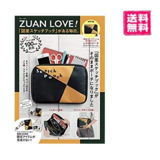 タカラジマシャ(宝島社)のZUAN LOVE! 「図案スケッチブック」がある毎日。【特別付録:ポーチ】(趣味/スポーツ/実用)