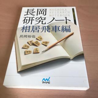 長岡研究ノ-ト 相居飛車編(囲碁/将棋)