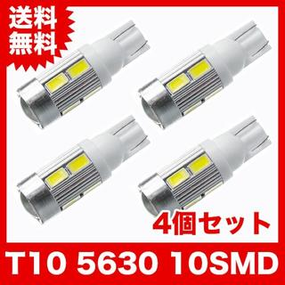 ★T10/10連LEDバルブ 4個 5630 ウェッジ球 10SMD  12V(汎用パーツ)