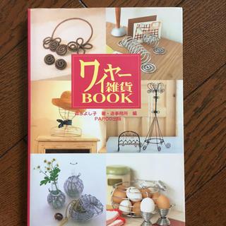ワイヤ-雑貨book Wire work book(趣味/スポーツ/実用)