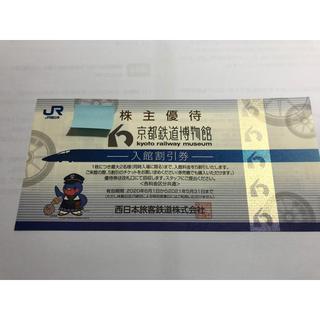 JR西日本 株主優待 京都鉄道博物館 入館割引券 21年5月31日まで(美術館/博物館)