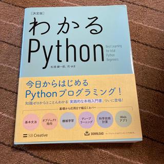 わかるPython決定版 Best Learning for total P