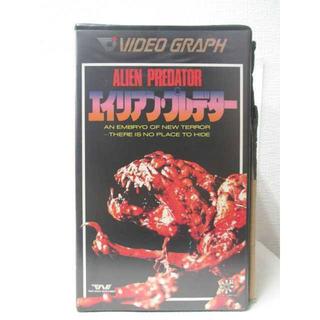 エイリアンプレデター VHS(外国映画)