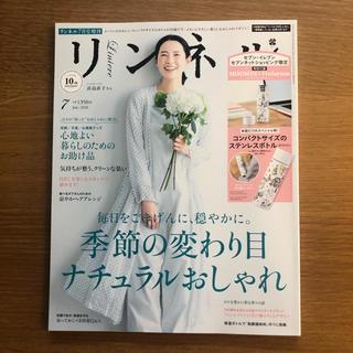 タカラジマシャ(宝島社)のリンネル 7月号増刊 セブンイレブン限定(ファッション)