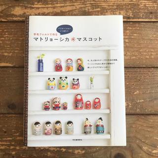 羊毛フェルトで作るマトリョ-シカ・マスコット バリエ-ションいっぱい!(趣味/スポーツ/実用)