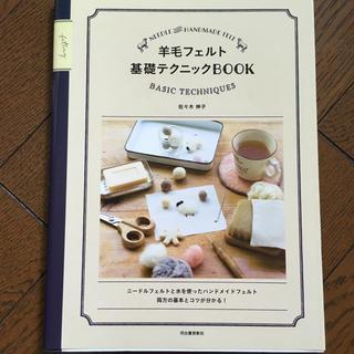 羊毛フェルト基礎テクニックBOOK 新装版(趣味/スポーツ/実用)