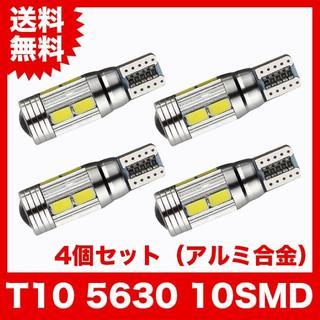★T10/10連LEDバルブ4個 アルミ合金 5630 ウェッジ球 10SMD(汎用パーツ)