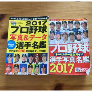 プロ野球写真&データ全選手名鑑 2017  2冊(趣味/スポーツ/実用)