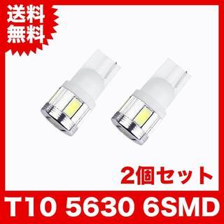 ★T10/6連LEDバルブ2個 5630 ウェッジ球 6SMD 12V(汎用パーツ)