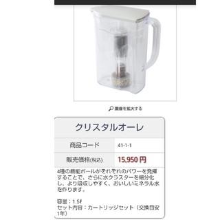 yosa クリスタルオーレ 浄水器(浄水機)