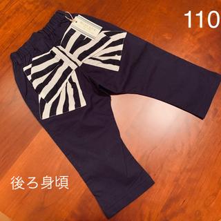 RIO - ⭐️未使用品 ブルーアズール パンツ サルエルパンツ 110サイズ