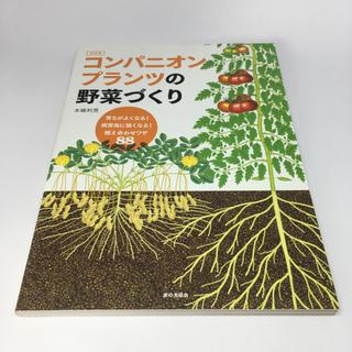 決定版コンパニオンプランツの野菜づくり 育ちがよくなる!病害虫に強くなる!植え合(趣味/スポーツ/実用)