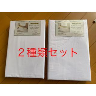 敷き&掛け布団カバー シングルサイズ 2枚セット(シーツ/カバー)