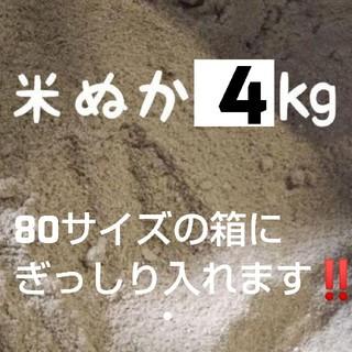 おこめ屋さんの米ぬか700㌘gこめぬか・米糠(米/穀物)