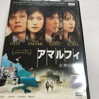 アマルフィ 女神の報酬 DVD(日本映画)