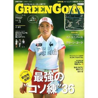 グリーンゴーラ 2016年8月号 ●付録無し ゴルフ コソ練 【雑誌】(趣味/スポーツ)