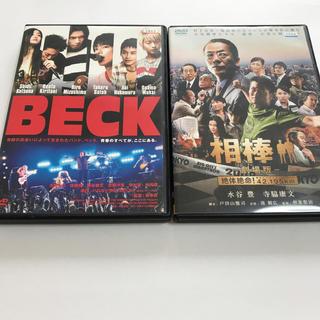 BECKと相棒のDVD(日本映画)