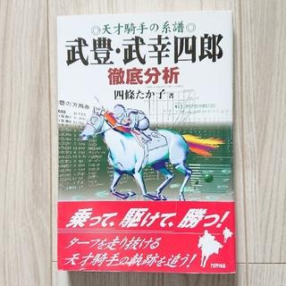 『武 豊・武 幸四郎  徹底分析』 (趣味/スポーツ/実用)