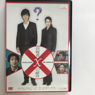 容疑者Xの献身 DVD(日本映画)